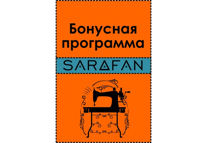 "Бонусная система ""SARAFAN"""